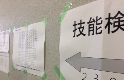 学科試験です。