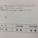 fc2blog_20140315185727ceb