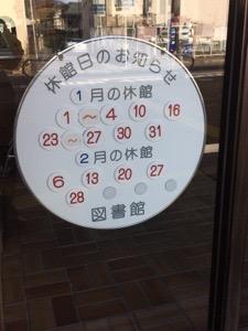 休館日カレンダー