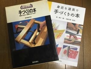 手づくりの本